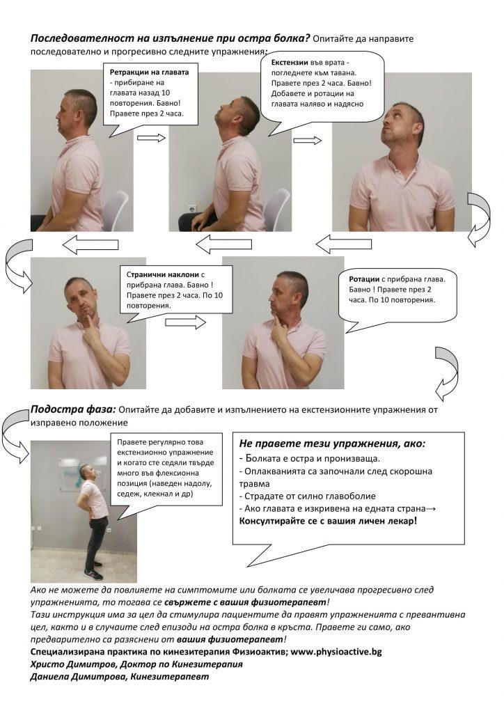 Инструкция за пациента при проблеми във врата! - Physio Active